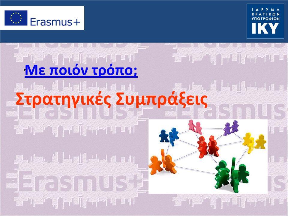 προωθούν διμερείς και πολυμερείς συνεργασίες ανάλογα με τον τομέα (πχ.
