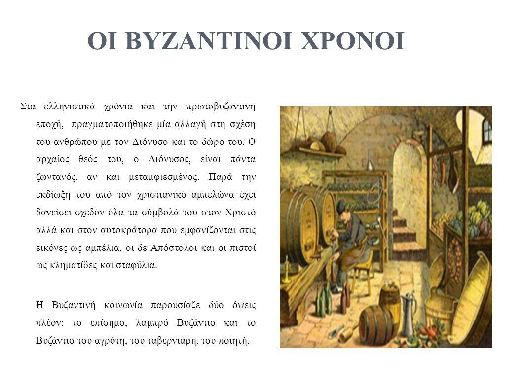 ΟΙ ΒΥΖΑΝΤΙΝΟΙ ΧΡΟΝΟΙ Στα ελληνιστικά χρόνια και την πρωτοβυζαντινή εποχή, πραγματοποιήθηκε μία αλλαγή στη σχέση του ανθρώπου με τον Διόνυσο και το δώρο του.