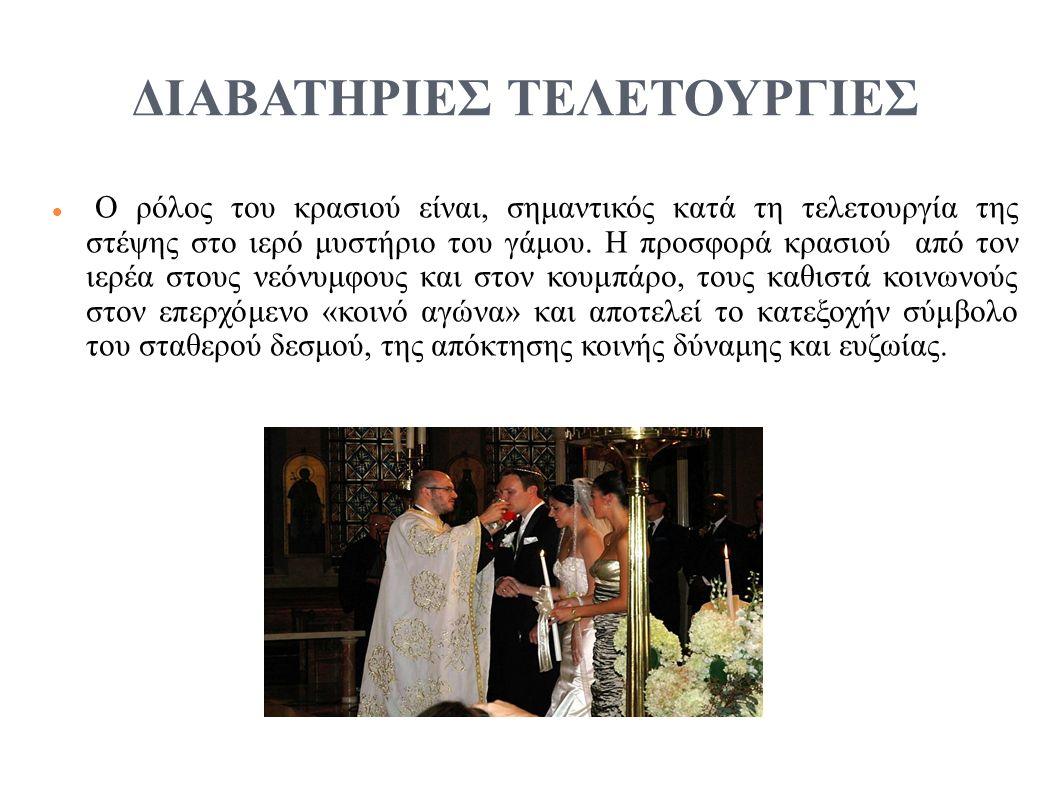 ΔΙΑΒΑΤΗΡΙΕΣ ΤΕΛΕΤΟΥΡΓΙΕΣ Ο ρόλος του κρασιού είναι, σημαντικός κατά τη τελετουργία της στέψης στο ιερό μυστήριο του γάμου.