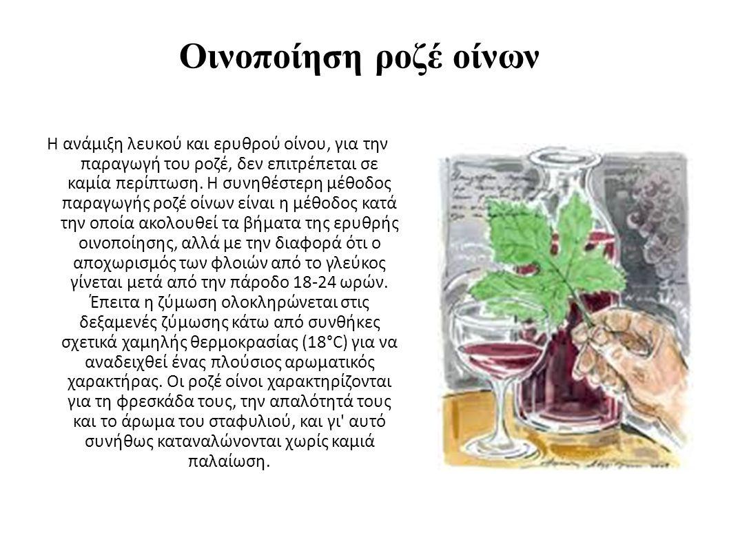 Οινοποίηση ροζέ οίνων Η ανάμιξη λευκού και ερυθρού οίνου, για την παραγωγή του ροζέ, δεν επιτρέπεται σε καμία περίπτωση.
