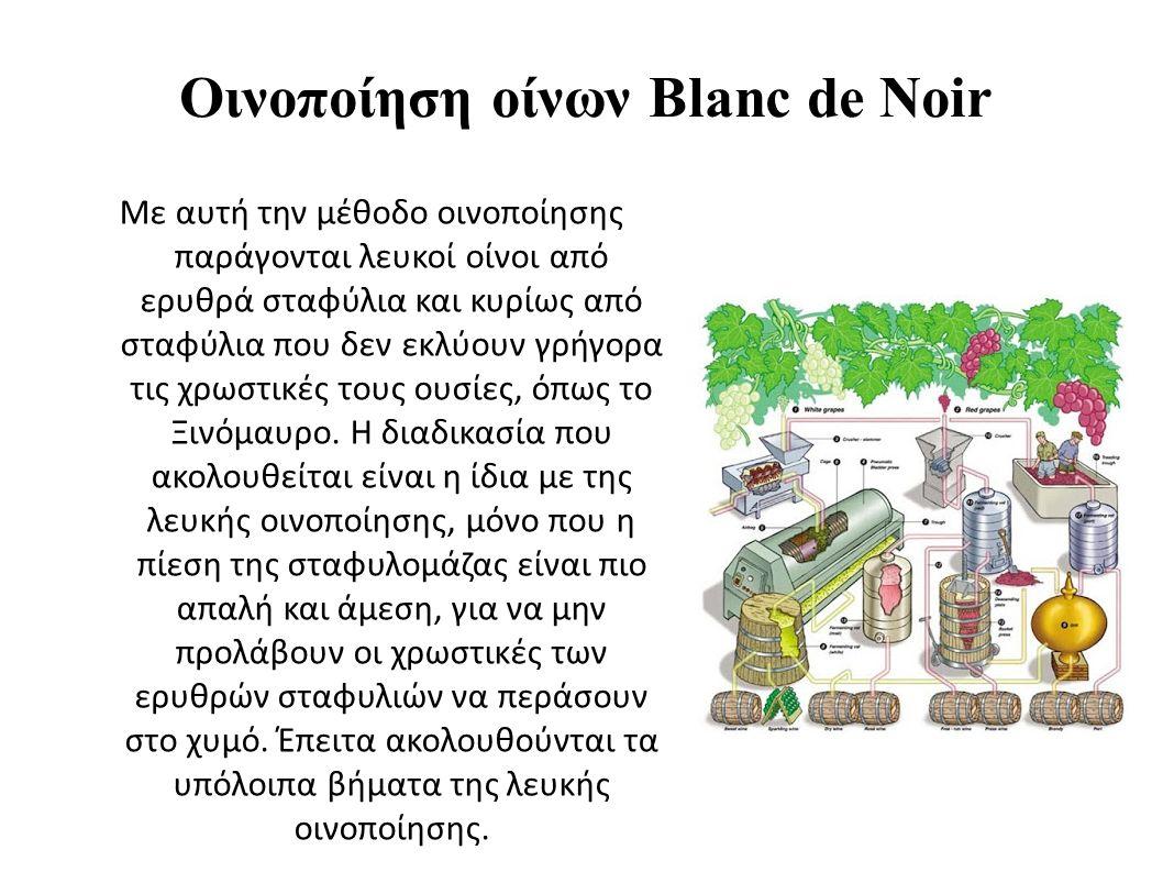 Οινοποίηση οίνων Blanc de Noir Με αυτή την μέθοδο οινοποίησης παράγονται λευκοί οίνοι από ερυθρά σταφύλια και κυρίως από σταφύλια που δεν εκλύουν γρήγορα τις χρωστικές τους ουσίες, όπως το Ξινόμαυρο.