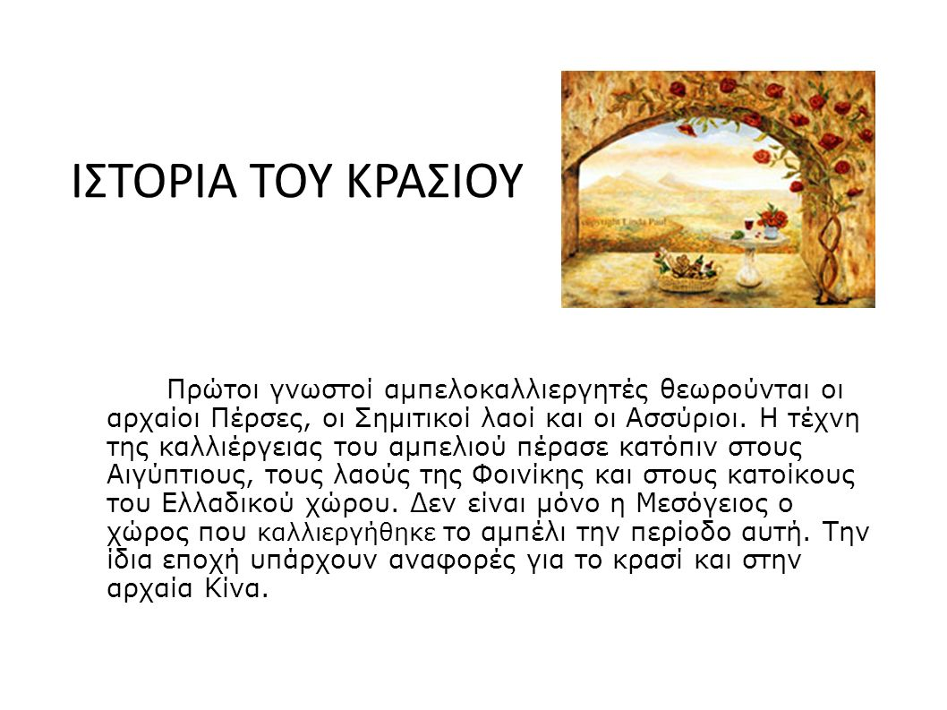 ΙΣΤΟΡΙΑ ΤΟΥ ΚΡΑΣΙΟΥ Πρώτοι γνωστοί αμπελοκαλλιεργητές θεωρούνται οι αρχαίοι Πέρσες, οι Σημιτικοί λαοί και οι Ασσύριοι.