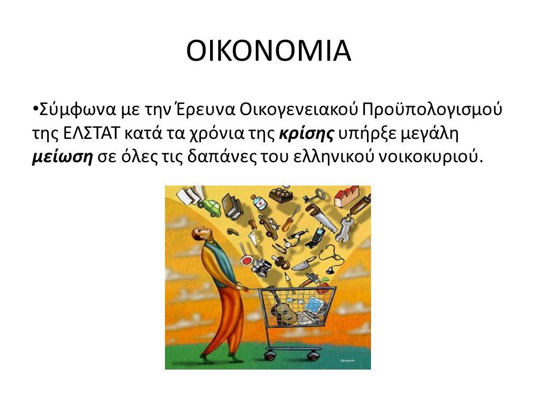 ΟΙΚΟΝΟΜΙΑ Σύμφωνα με την Έρευνα Οικογενειακού Προϋπολογισμού της ΕΛΣΤΑΤ κατά τα χρόνια της κρίσης υπήρξε μεγάλη μείωση σε όλες τις δαπάνες του ελληνικού νοικοκυριού.