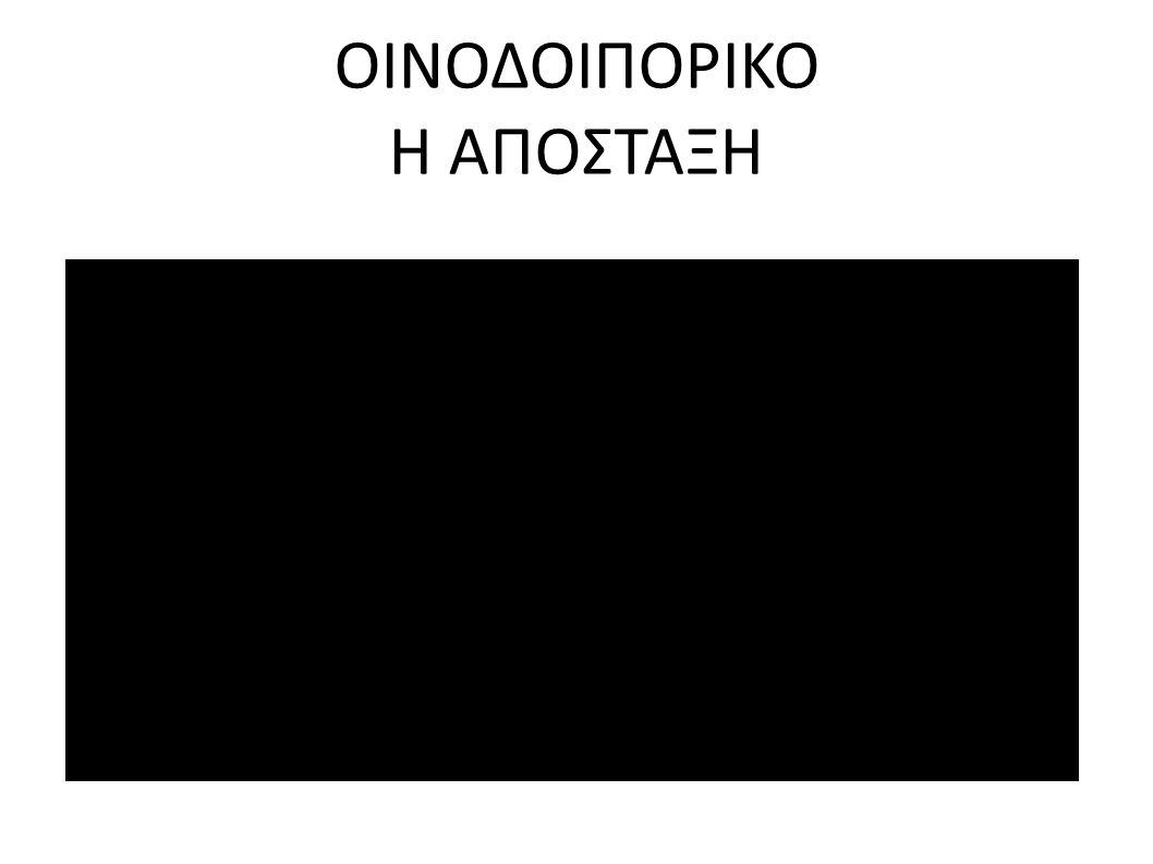 ΟΙΝΟΔΟΙΠΟΡΙΚΟ Η ΑΠΟΣΤΑΞΗ