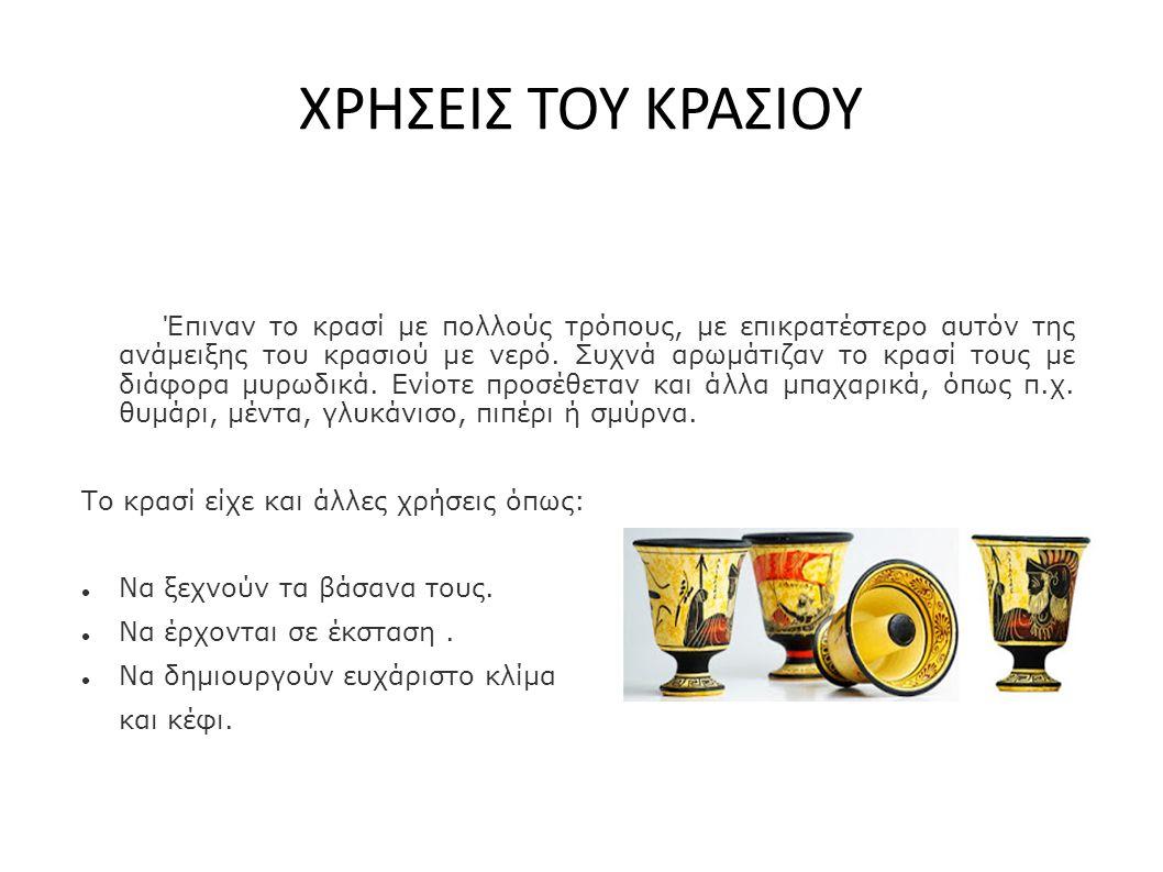 ΧΡΗΣΕΙΣ ΤΟΥ ΚΡΑΣΙΟΥ Έπιναν το κρασί με πολλούς τρόπους, με επικρατέστερο αυτόν της ανάμειξης του κρασιού με νερό.