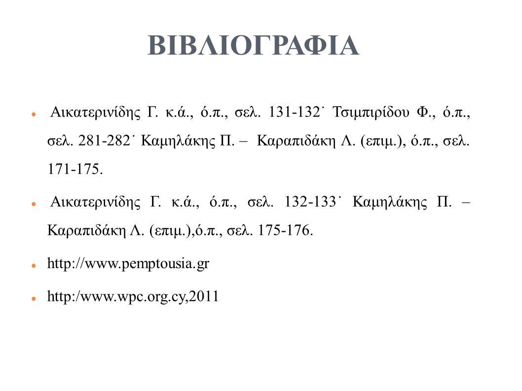 ΒΙΒΛΙΟΓΡΑΦΙΑ Αικατερινίδης Γ. κ.ά., ό.π., σελ. 131-132˙ Τσιμπιρίδου Φ., ό.π., σελ.