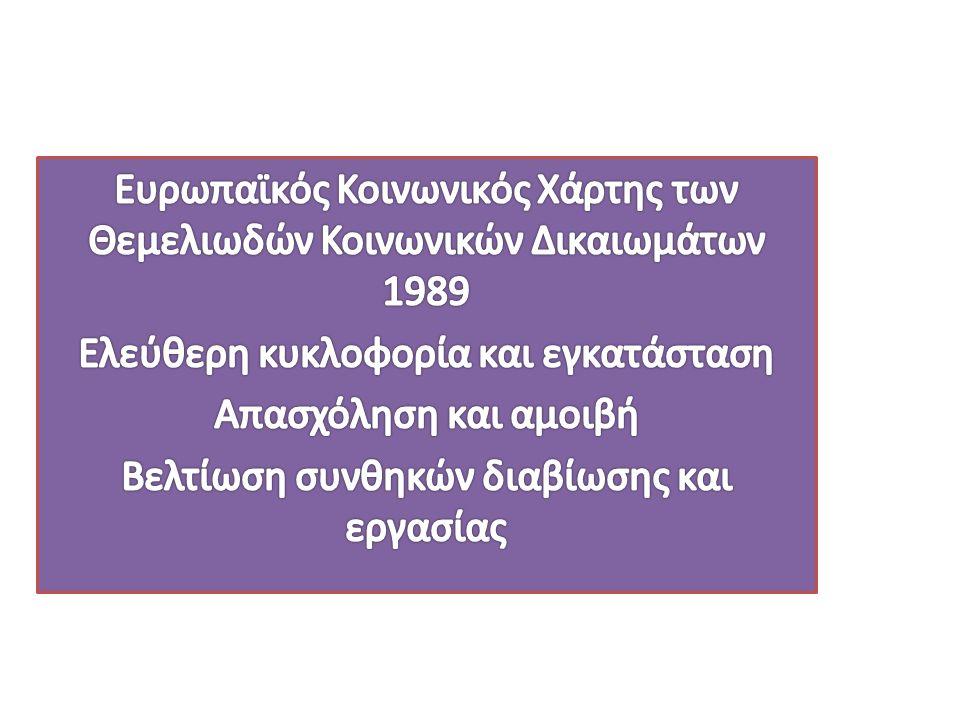 Κοινωνική προστασία Ελευθερία συνεταιρίζεσθαι και κοινωνική διαπραγμάτευση Επαγγελματική κατάρτιση Ιση μεταχείριση ανδρών και γυναικών Προσπέλαση στη διαβούλευση πληροφόρηση και συμμετοχή των εργαζομένων