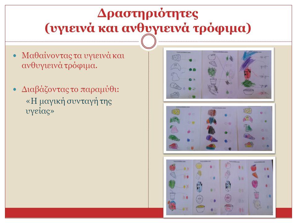 Δραστηριότητες (υγιεινά και ανθυγιεινά τρόφιμα) Μαθαίνοντας τα υγιεινά και ανθυγιεινά τρόφιμα.