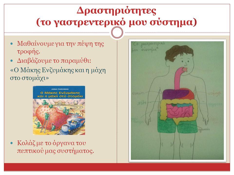 Δραστηριότητες (το γαστρεντερικό μου σύστημα) Μαθαίνουμε για την πέψη της τροφής. Διαβάζουμε το παραμύθι: «Ο Μάκης Ενζυμάκης και η μάχη στο στομάχι» Κ