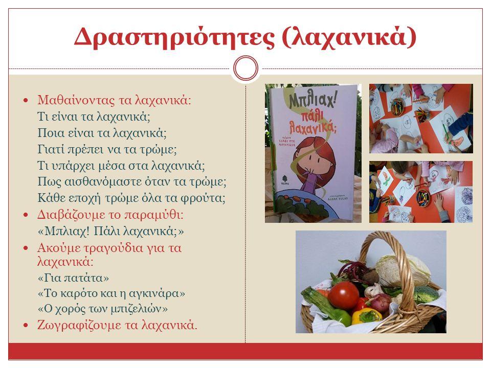 Δραστηριότητες (λαχανικά) Μαθαίνοντας τα λαχανικά: Τι είναι τα λαχανικά; Ποια είναι τα λαχανικά; Γιατί πρέπει να τα τρώμε; Τι υπάρχει μέσα στα λαχανικ