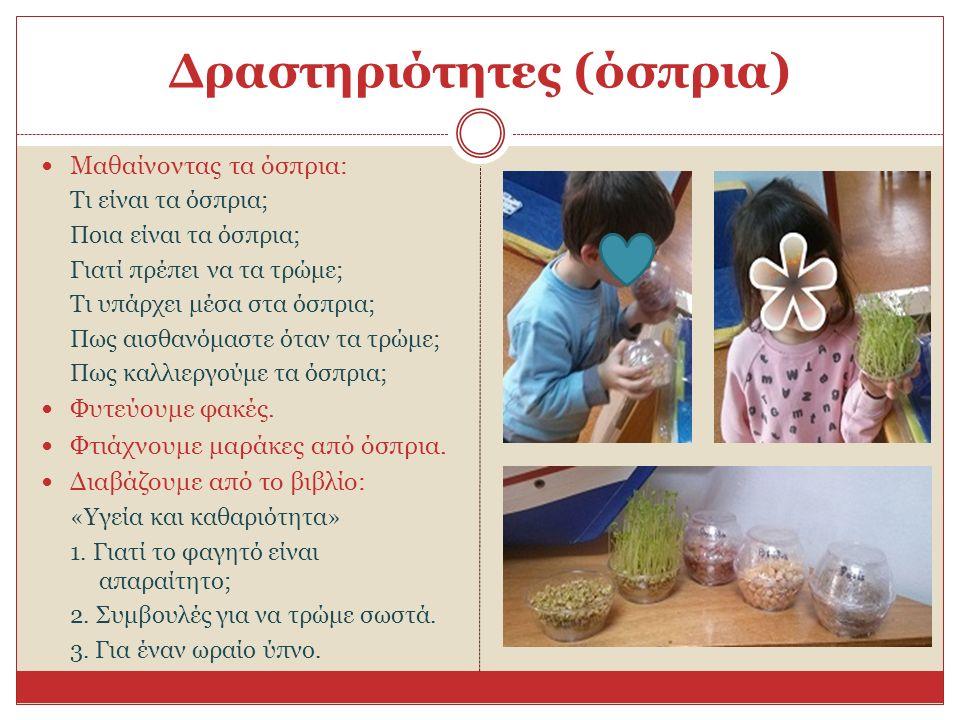 Δραστηριότητες (όσπρια) Μαθαίνοντας τα όσπρια: Τι είναι τα όσπρια; Ποια είναι τα όσπρια; Γιατί πρέπει να τα τρώμε; Τι υπάρχει μέσα στα όσπρια; Πως αισθανόμαστε όταν τα τρώμε; Πως καλλιεργούμε τα όσπρια; Φυτεύουμε φακές.
