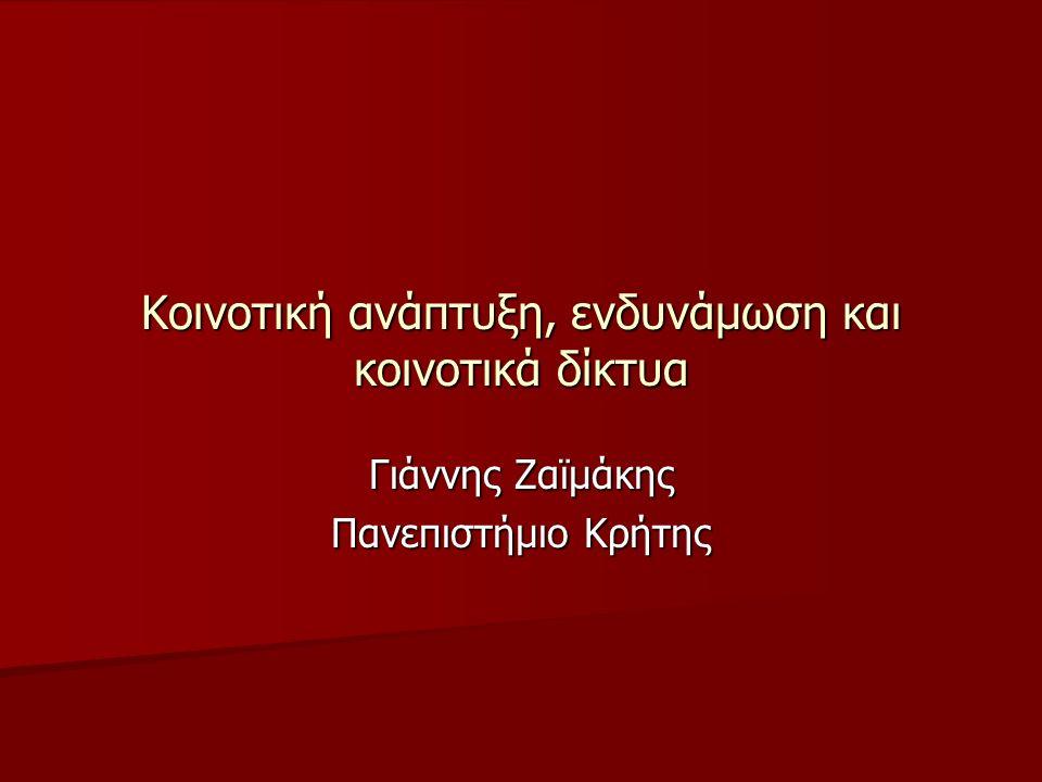 Κοινοτική ανάπτυξη, ενδυνάμωση και κοινοτικά δίκτυα Γιάννης Ζαϊμάκης Πανεπιστήμιο Κρήτης