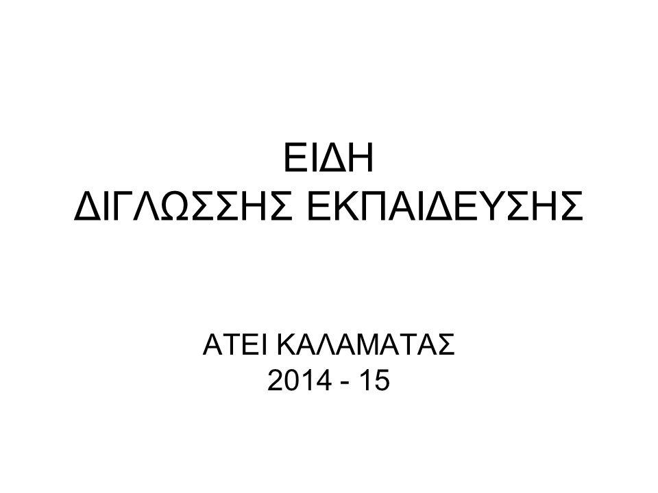 ΕΙΔΗ ΔΙΓΛΩΣΣΗΣ ΕΚΠΑΙΔΕΥΣΗΣ ΑΤΕΙ ΚΑΛΑΜΑΤΑΣ 2014 - 15