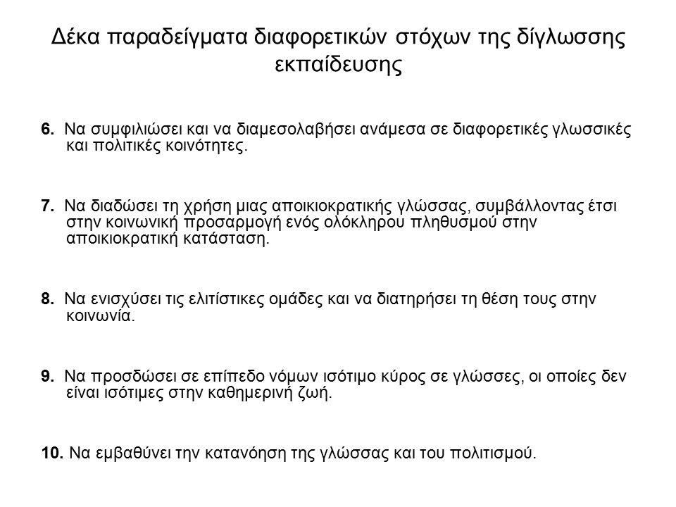 Δέκα παραδείγματα διαφορετικών στόχων της δίγλωσσης εκπαίδευσης 6.