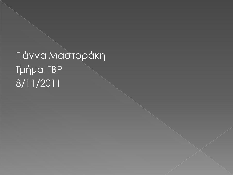 Γιάννα Μαστοράκη Τμήμα ΓΒΡ 8/11/2011
