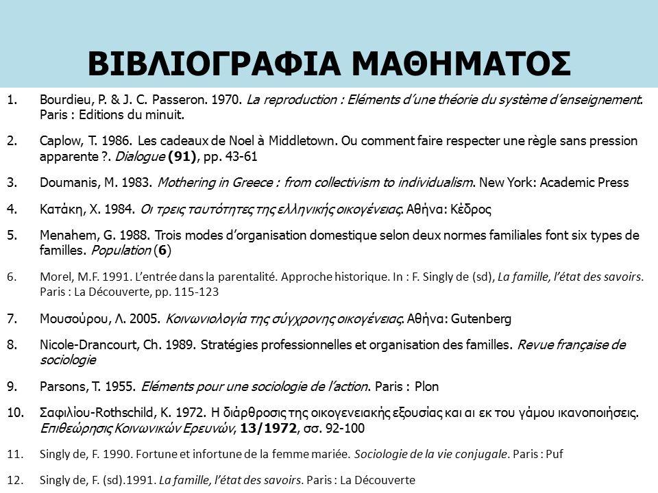 ΒΙΒΛΙΟΓΡΑΦΙΑ ΜΑΘΗΜΑΤΟΣ 1.Bourdieu, P. & J. C. Passeron. 1970. La reproduction : Eléments d'une théorie du système d'enseignement. Paris : Editions du