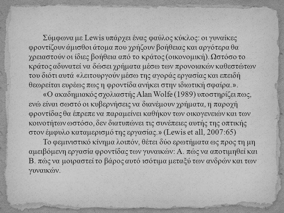 Σύμφωνα με Lewis υπάρχει ένας φαύλος κύκλος: οι γυναίκες φροντίζουν άμισθοι άτομα που χρήζουν βοήθειας και αργότερα θα χρειαστούν οι ίδιες βοήθεια από το κράτος (οικονομική).