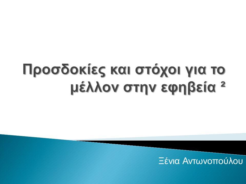 Ξένια Αντωνοπούλου