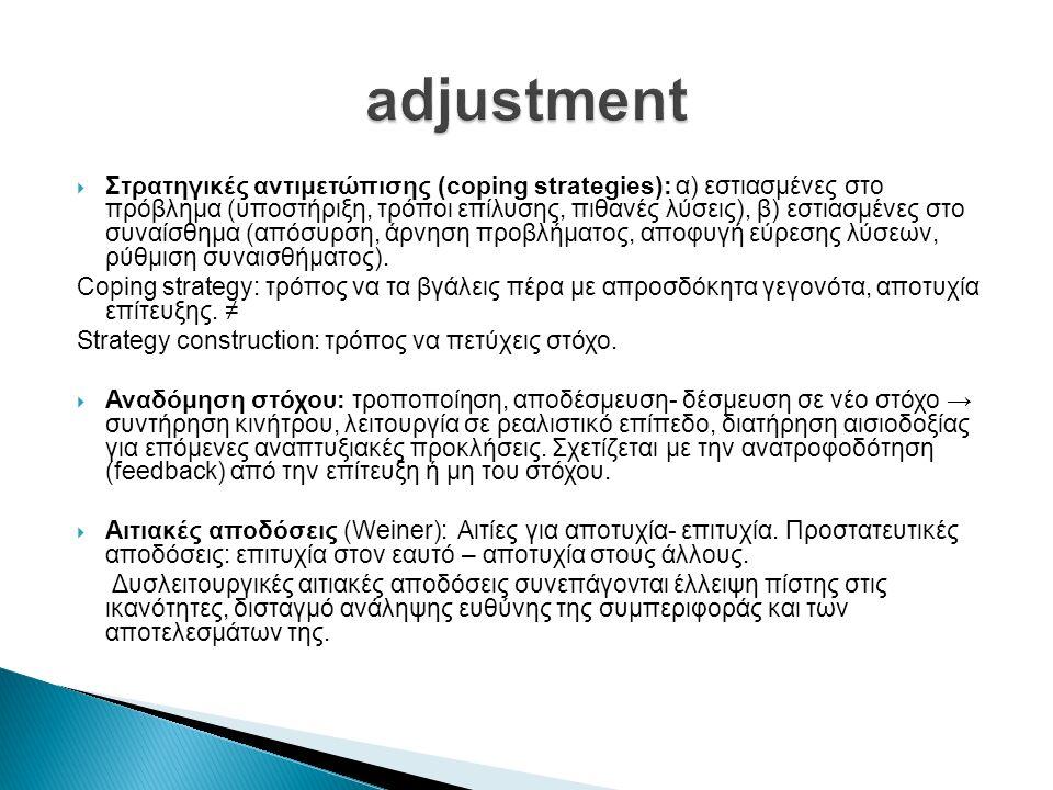  Στρατηγικές αντιμετώπισης (coping strategies): α) εστιασμένες στο πρόβλημα (υποστήριξη, τρόποι επίλυσης, πιθανές λύσεις), β) εστιασμένες στο συναίσθημα (απόσυρση, άρνηση προβλήματος, αποφυγή εύρεσης λύσεων, ρύθμιση συναισθήματος).