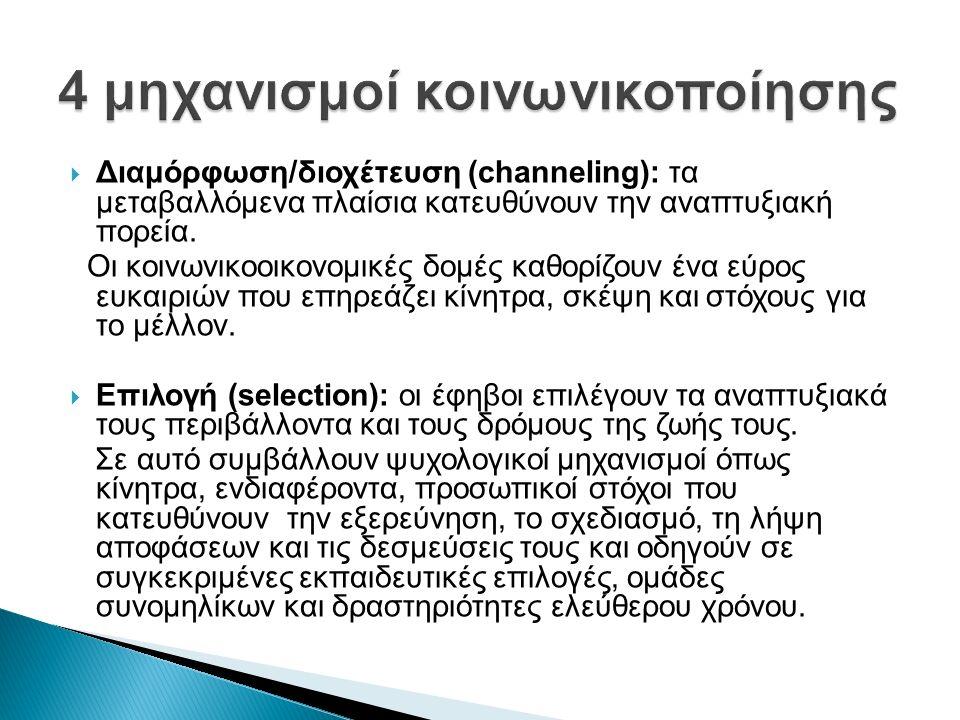  Διαμόρφωση/διοχέτευση (channeling): τα μεταβαλλόμενα πλαίσια κατευθύνουν την αναπτυξιακή πορεία.