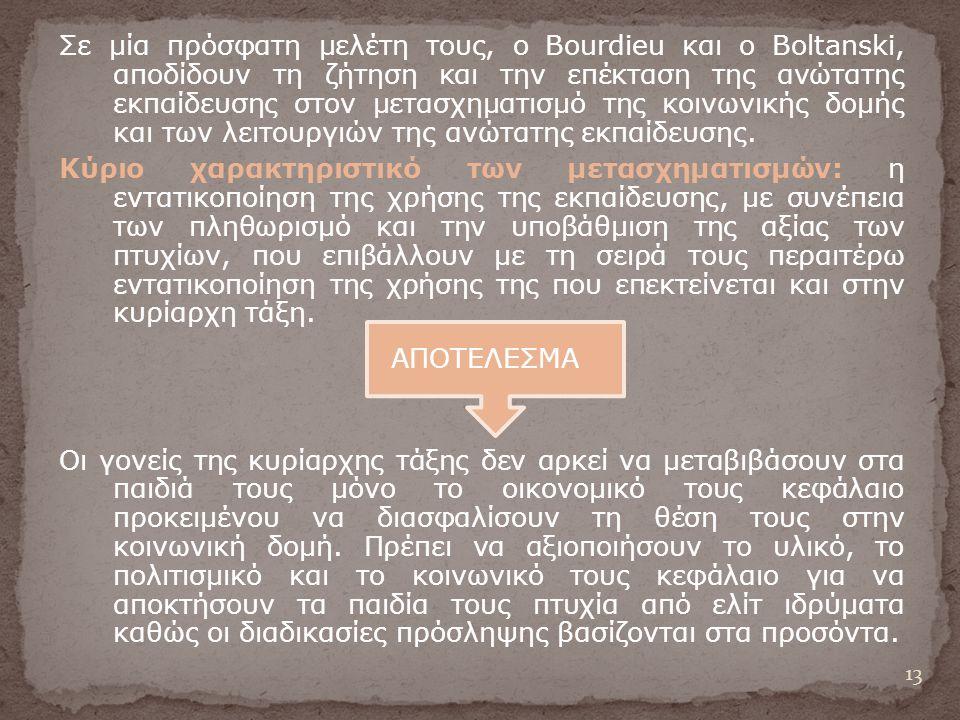Σε μία πρόσφατη μελέτη τους, ο Bourdieu και ο Boltanski, αποδίδουν τη ζήτηση και την επέκταση της ανώτατης εκπαίδευσης στον μετασχηματισμό της κοινωνι