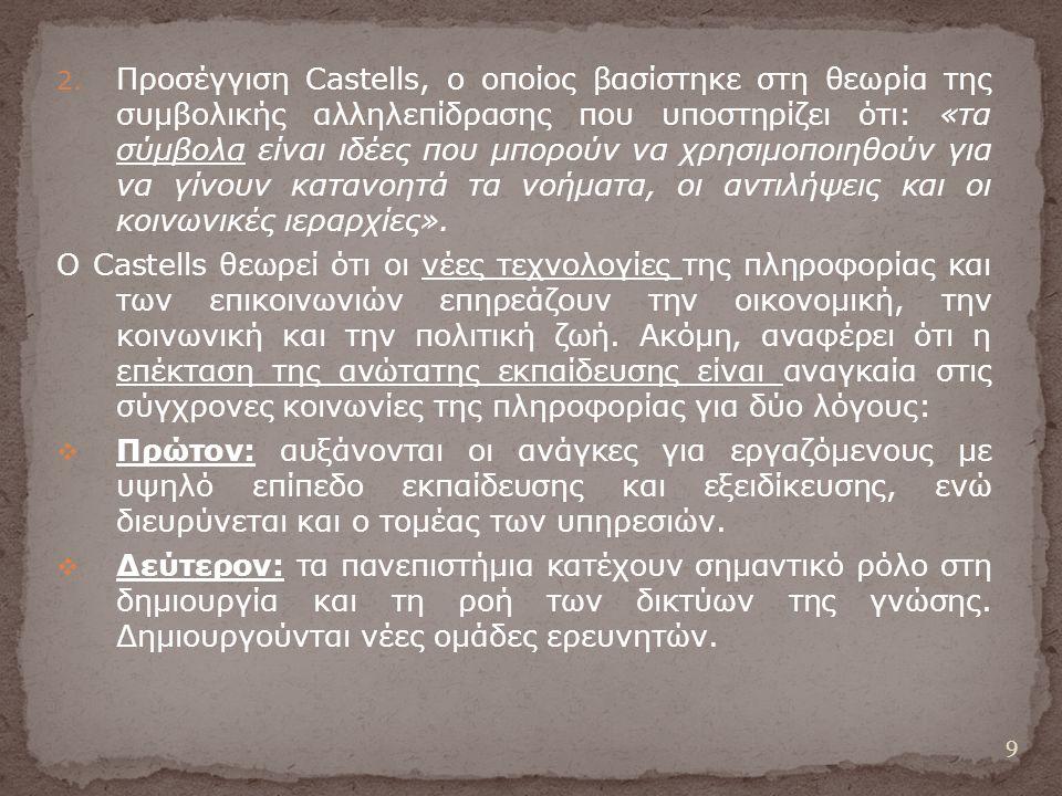2. Προσέγγιση Castells, ο οποίος βασίστηκε στη θεωρία της συμβολικής αλληλεπίδρασης που υποστηρίζει ότι: «τα σύμβολα είναι ιδέες που μπορούν να χρησιμ
