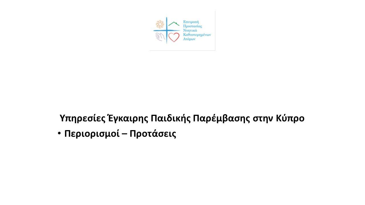 Υπηρεσίες Έγκαιρης Παιδικής Παρέμβασης στην Κύπρο Περιορισμοί – Προτάσεις