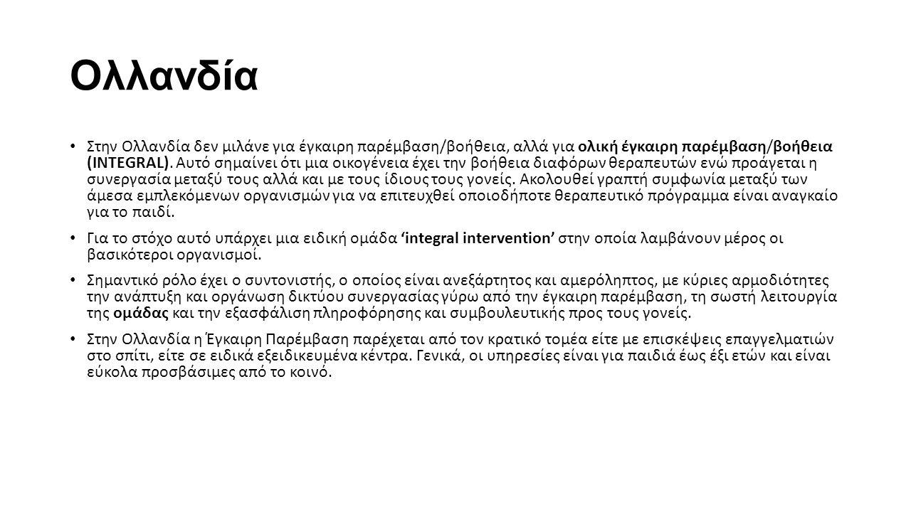 Ολλανδία Στην Ολλανδία δεν μιλάνε για έγκαιρη παρέμβαση/βοήθεια, αλλά για ολική έγκαιρη παρέμβαση/βοήθεια (INTEGRAL).