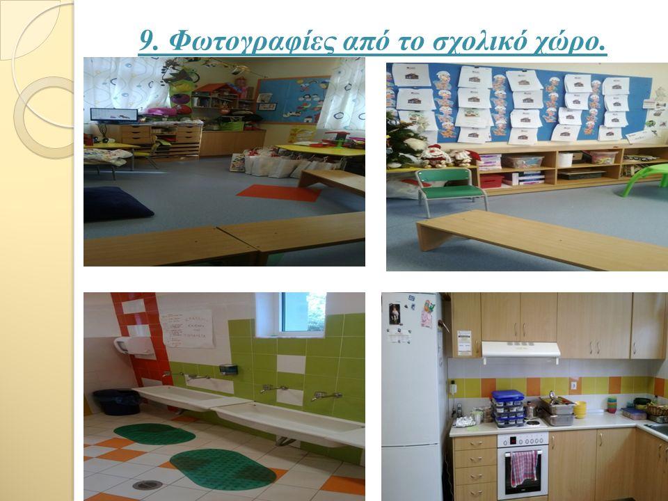9. Φωτογραφίες από το σχολικό χώρο.