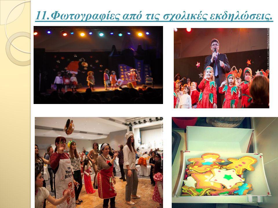 11.Φωτογραφίες από τις σχολικές εκδηλώσεις.