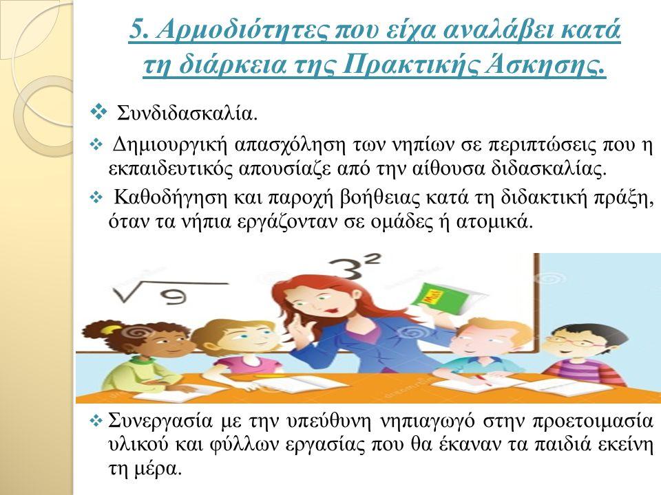 5. Αρμοδιότητες που είχα αναλάβει κατά τη διάρκεια της Πρακτικής Άσκησης.
