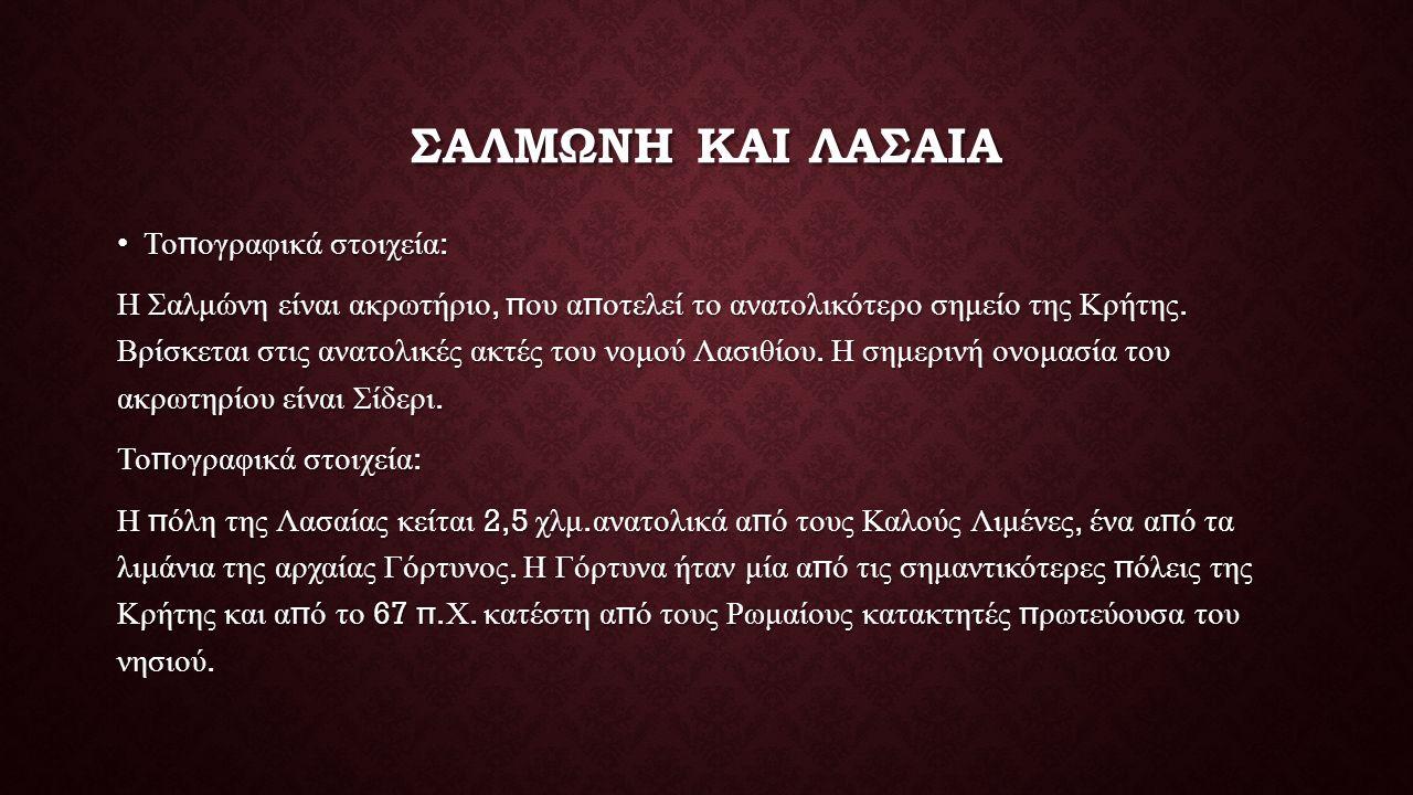 ΣΑΛΜΩΝΗ ΚΑΙ ΛΑΣΑΙΑ Το π ογραφικά στοιχεία :Το π ογραφικά στοιχεία : Η Σαλμώνη είναι ακρωτήριο, π ου α π οτελεί το ανατολικότερο σημείο της Κρήτης.