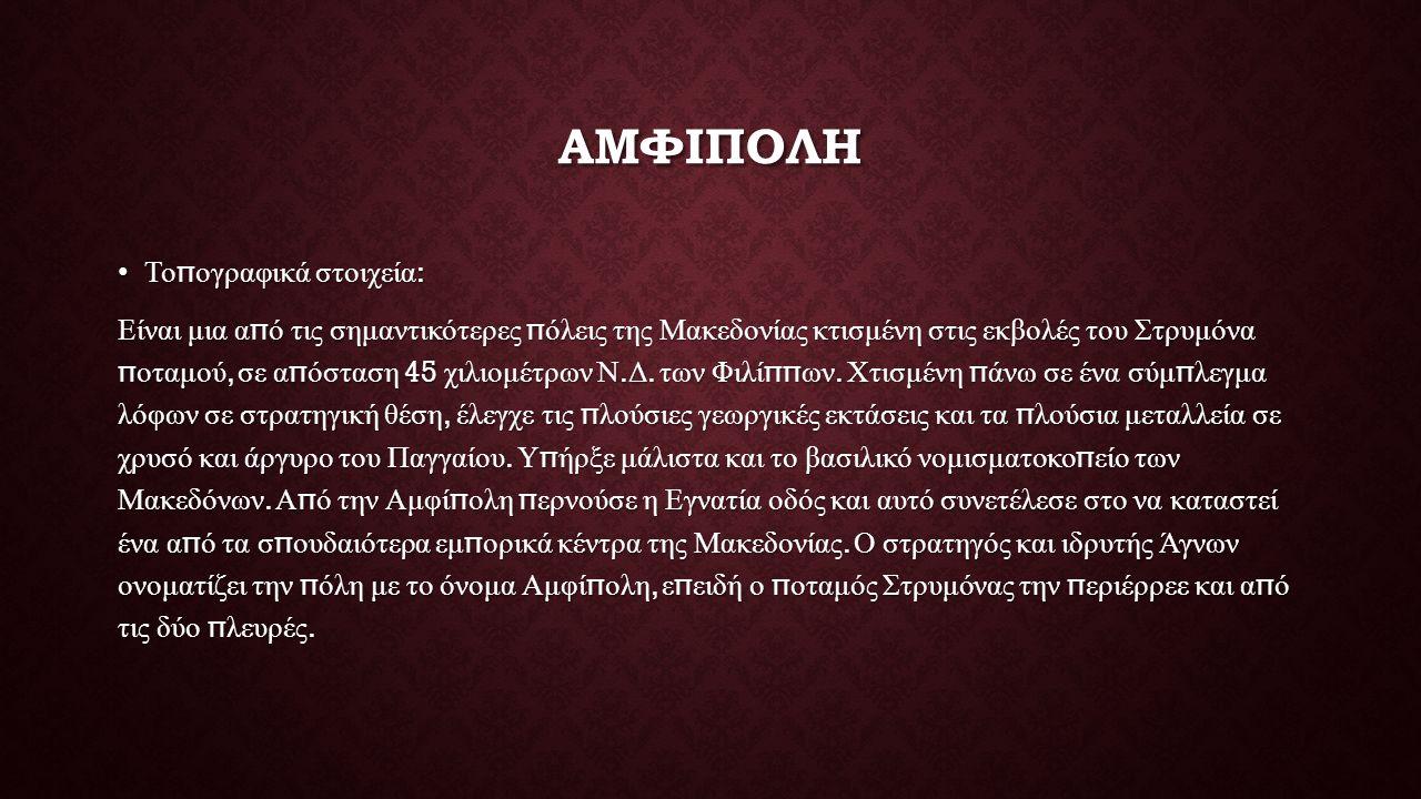 ΑΜΦΙΠΟΛΗ Το π ογραφικά στοιχεία :Το π ογραφικά στοιχεία : Είναι μια α π ό τις σημαντικότερες π όλεις της Μακεδονίας κτισμένη στις εκβολές του Στρυμόνα π οταμού, σε α π όσταση 45 χιλιομέτρων Ν.