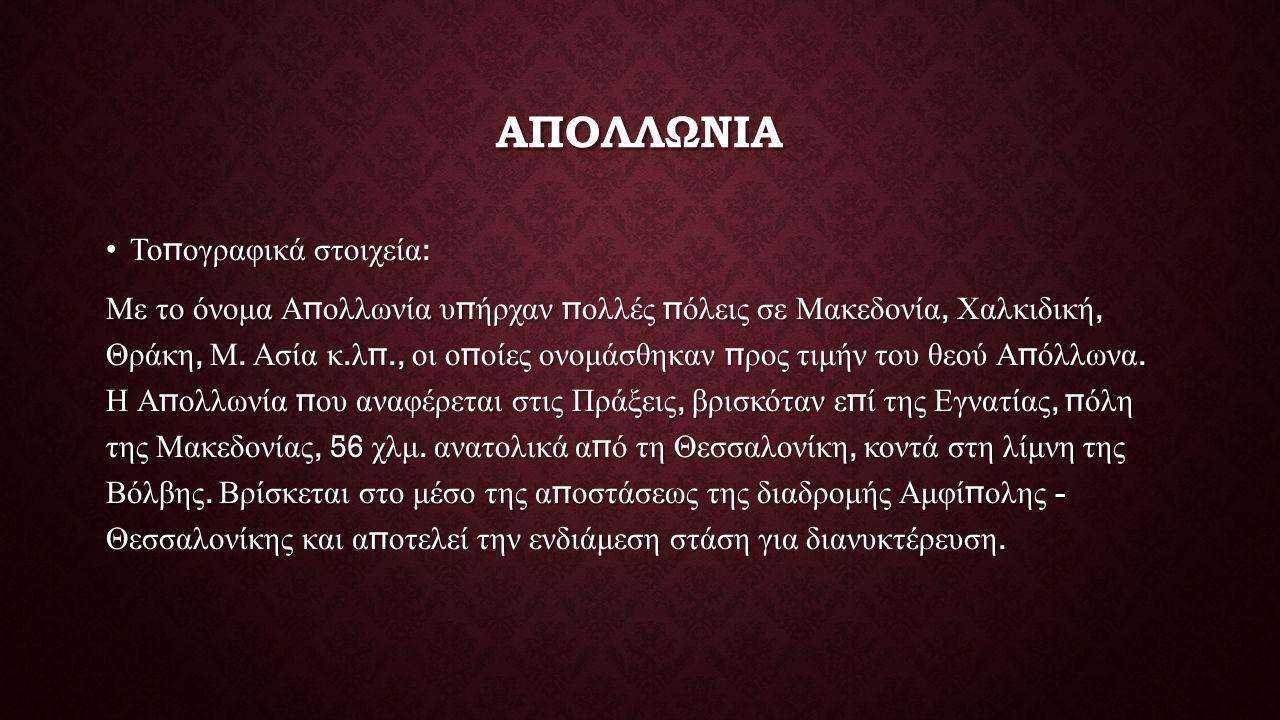 ΑΠΟΛΛΩΝΙΑ Το π ογραφικά στοιχεία :Το π ογραφικά στοιχεία : Με το όνομα Α π ολλωνία υ π ήρχαν π ολλές π όλεις σε Μακεδονία, Χαλκιδική, Θράκη, Μ.