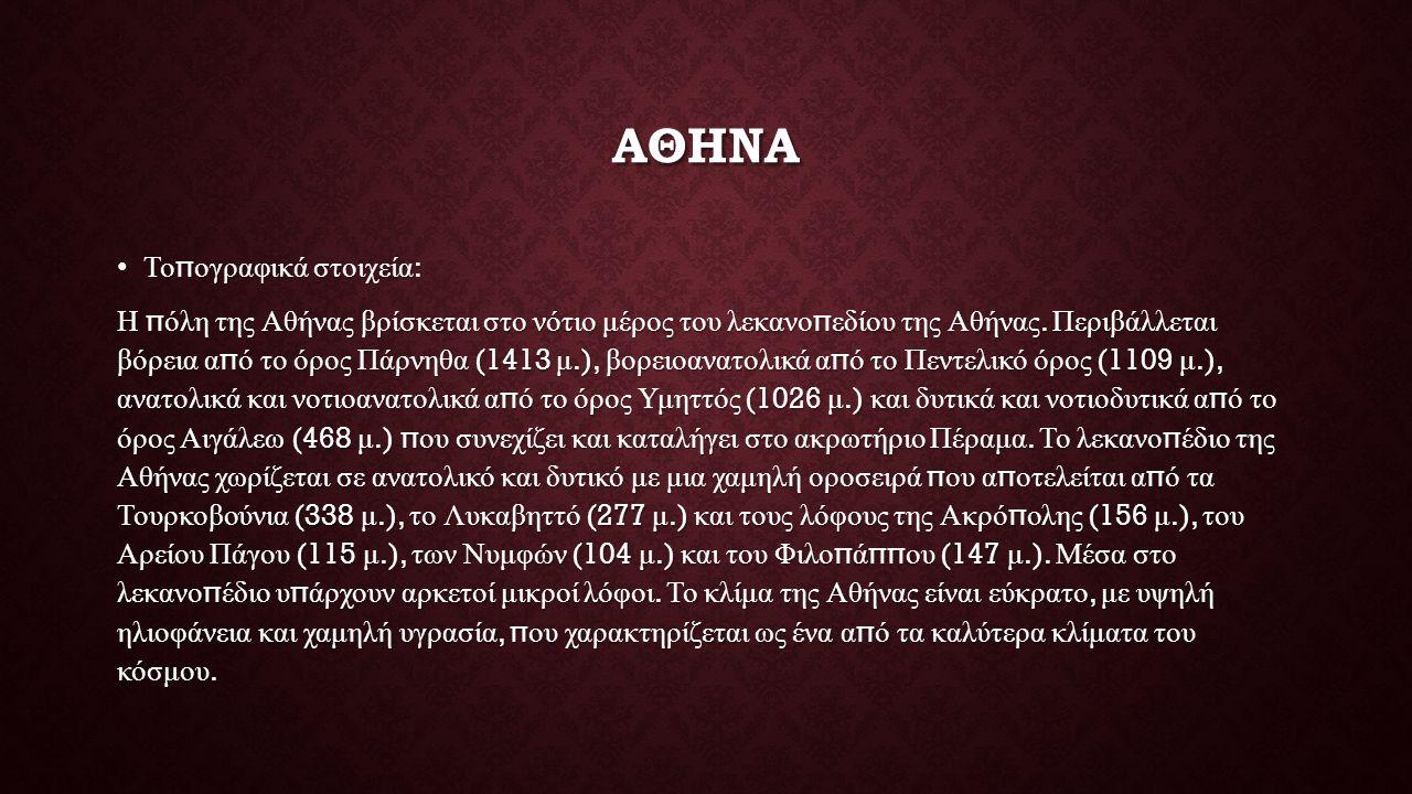 ΑΘΗΝΑ Το π ογραφικά στοιχεία :Το π ογραφικά στοιχεία : Η π όλη της Αθήνας βρίσκεται στο νότιο μέρος του λεκανο π εδίου της Αθήνας.