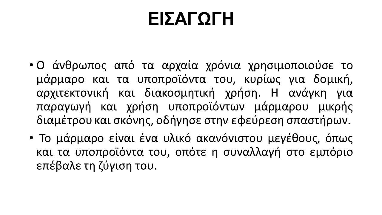 ΙΣΤΟΡΙΑ ΕΛΛΗΝΙΚΟΥ ΜΑΡΜΑΡΟΥ.Τα ελληνικά μάρμαρα είναι γνωστά σε όλο τον κόσμο.