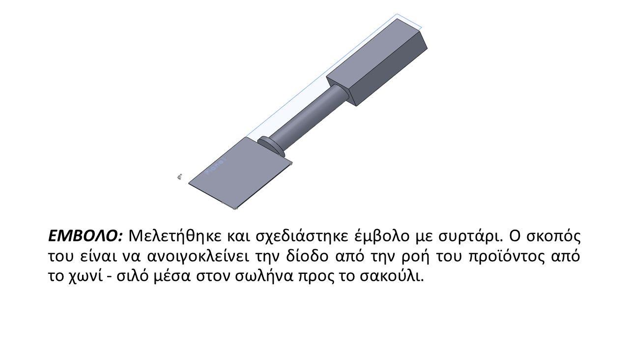 ΕΜΒΟΛΟ: Μελετήθηκε και σχεδιάστηκε έμβολο με συρτάρι. Ο σκοπός του είναι να ανοιγοκλείνει την δίοδο από την ροή του προϊόντος από το χωνί - σιλό μέσα