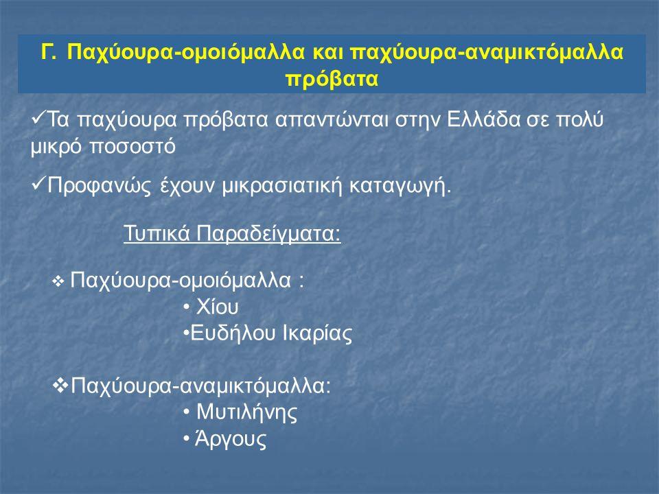Ελληνικές φυλές προβάτων Κυρίαρχες φυλές Καραγκούνικη Μυτιλήνης (Λέσβου) Βλάχικη Χίου Καρύστου Σερρών Σφακίων Άρτας (Frizarta) Σπάνιες φυλές Καλαρρύτικη Πηλίου Σκοπέλου Κατσικά Ιωαννίνων Κεφαλλονιάς Ζακύνθου Κύμης Φλώρινας (Πελαγονίας) Κοκοβίτικη Αγρινίου Άργους Ευδήλου Ικαρίας Θράκης Σαρακατσάνικη Ανωγείων Αστερουσίων