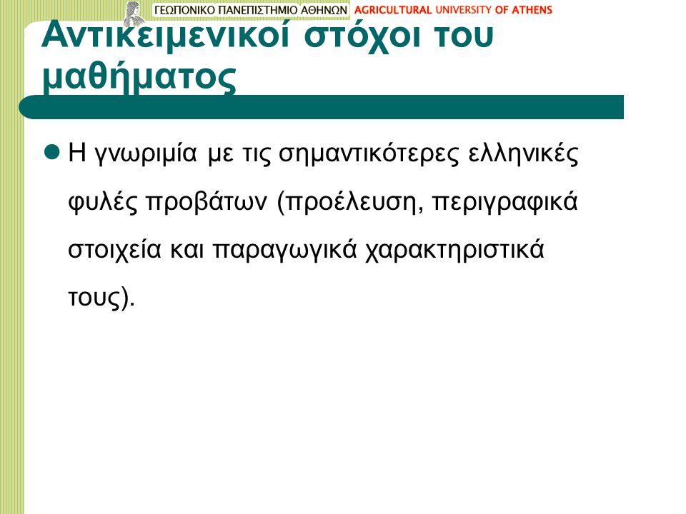 Επιδιωκόμενα μαθησιακά αποτελέσματα Με την ανάπτυξη του παρόντος μαθήματος της τρίτης θεματικής ενότητας επιδιώκεται η γνωριμία με τις κυριότερες ελληνικές φυλές προβάτων.
