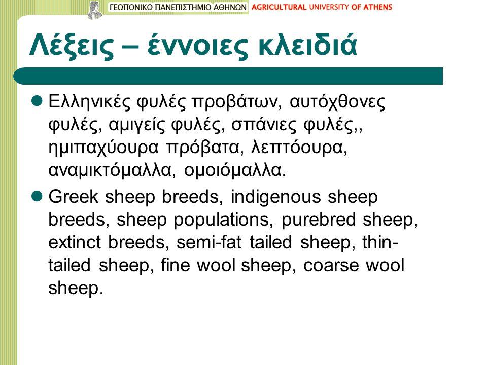 Λέξεις – έννοιες κλειδιά Ελληνικές φυλές προβάτων, αυτόχθονες φυλές, αμιγείς φυλές, σπάνιες φυλές,, ημιπαχύουρα πρόβατα, λεπτόουρα, αναμικτόμαλλα, ομοιόμαλλα.