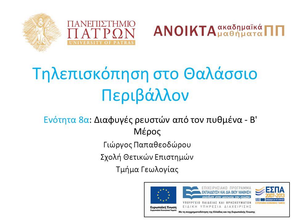 b ΑΜΒΡΑΚΙΚΟΣ ΚΟΛΠΟΣ 12 Papatheodorou et al., 1993