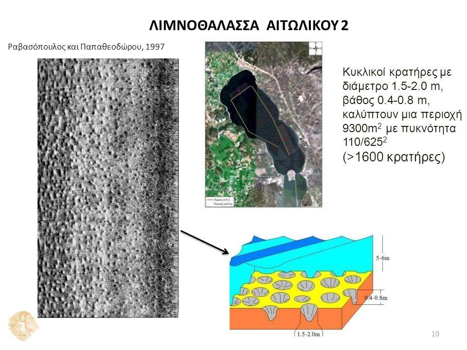 Κυκλικοί κρατήρες με διάμετρο 1.5-2.0 m, βάθος 0.4-0.8 m, καλύπτουν μια περιοχή 9300m 2 με πυκνότητα 110/625 2 (>1600 κρατήρες) ΛΙΜΝΟΘΑΛΑΣΣΑ ΑΙΤΩΛΙΚΟΥ 2 10 Ραβασόπουλος και Παπαθεοδώρου, 1997