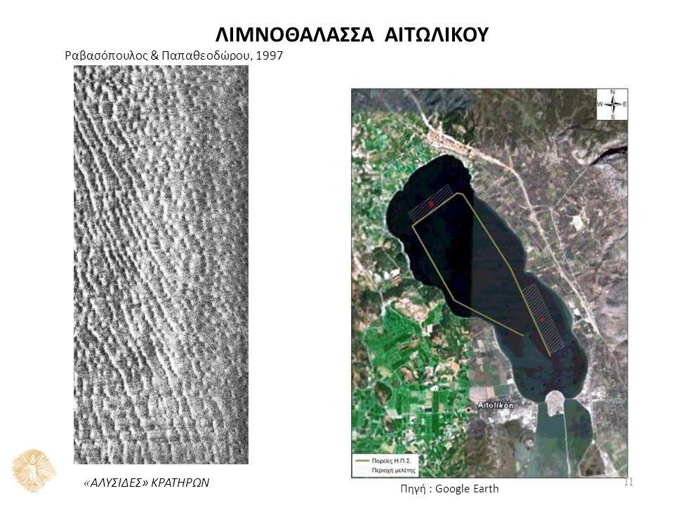 « ΑΛΥΣΙΔΕΣ» ΚΡΑΤΗΡΩΝ ΛΙΜΝΟΘΑΛΑΣΣΑ ΑΙΤΩΛΙΚΟΥ Πηγή : Google Earth 11 Ραβασόπουλος & Παπαθεοδώρου, 1997