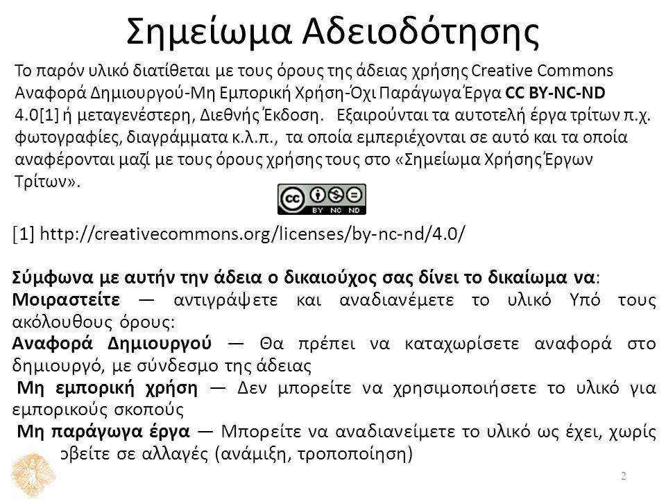 Σημείωμα Αδειοδότησης Το παρόν υλικό διατίθεται με τους όρους της άδειας χρήσης Creative Commons Αναφορά Δημιουργού-Μη Εμπορική Χρήση-Όχι Παράγωγα Έργα CC BY-NC-ND 4.0[1] ή μεταγενέστερη, Διεθνής Έκδοση.