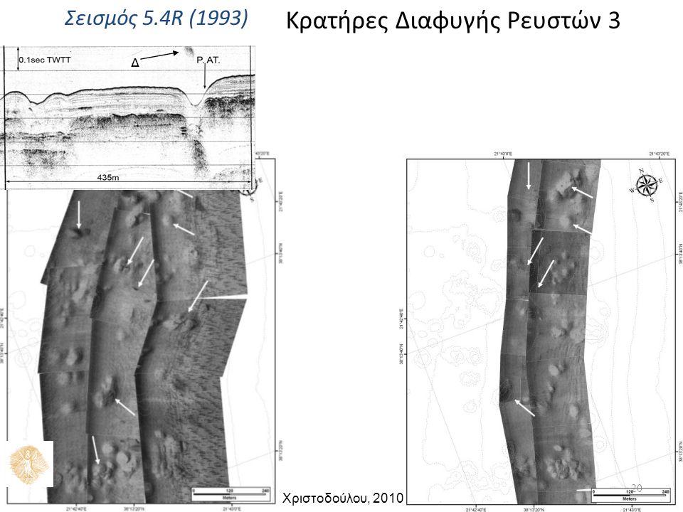 Σεισμός 5.4R (1993) Κρατήρες Διαφυγής Ρευστών 3 20 Χριστοδούλου, 2010