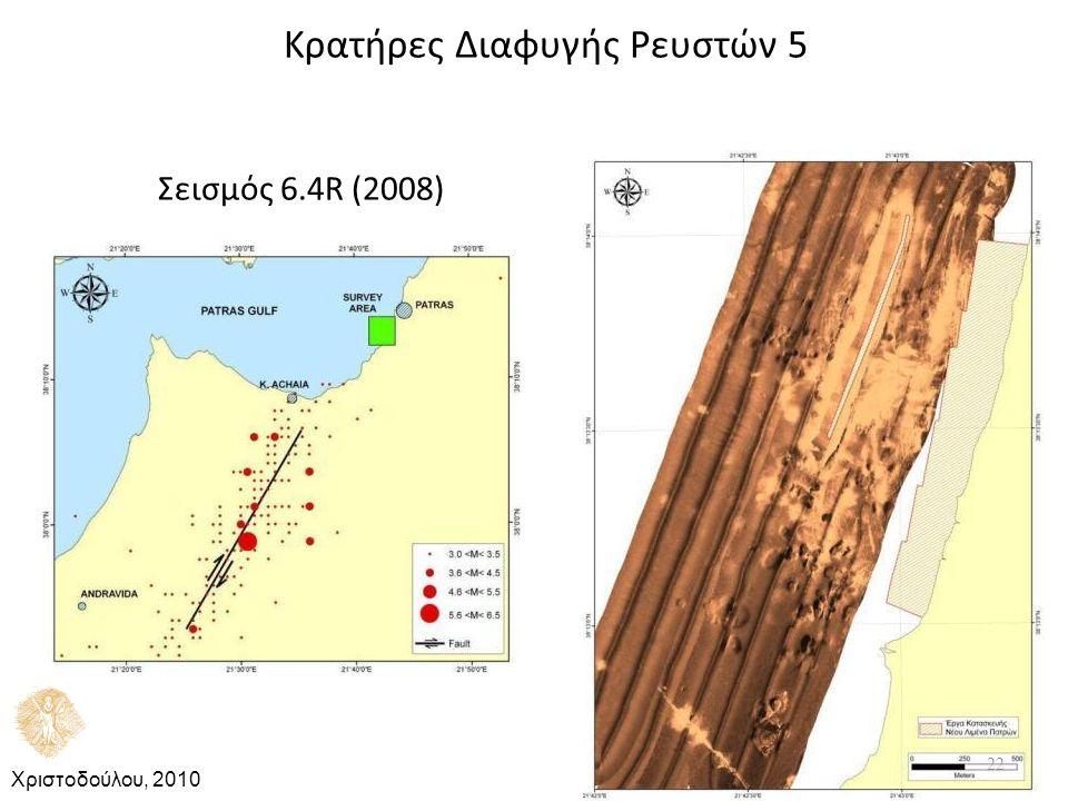 Σεισμός 6.4R (2008) Κρατήρες Διαφυγής Ρευστών 5 22 Χριστοδούλου, 2010