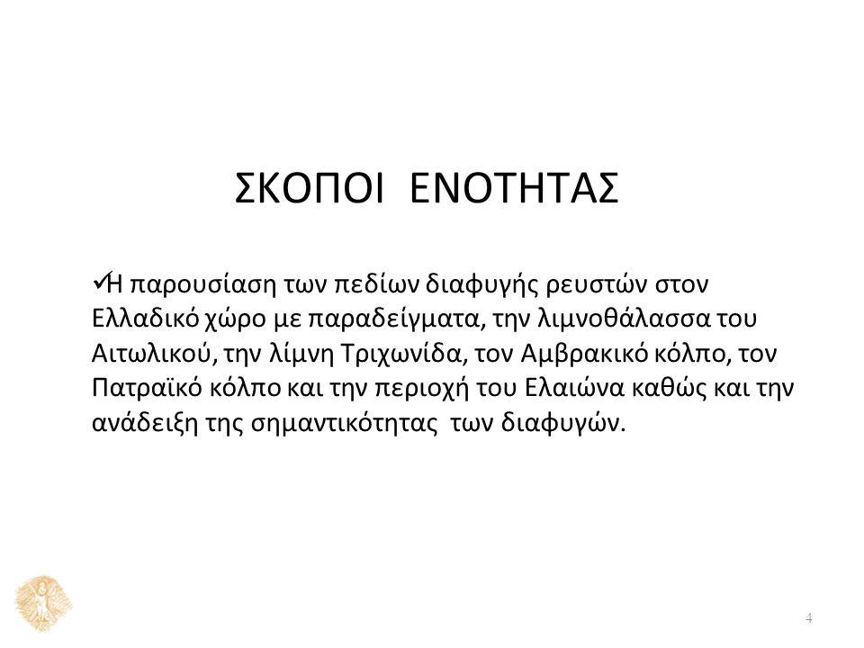 35 Papatheodorou G.