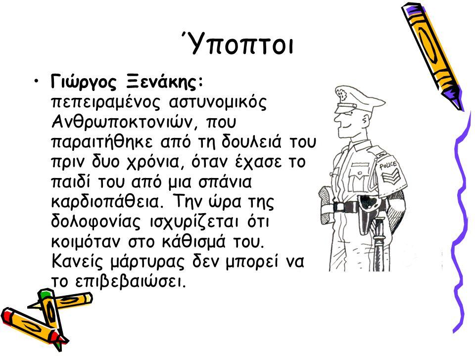 Γιώργος Ξενάκης: πεπειραμένος αστυνομικός Ανθρωποκτονιών, που παραιτήθηκε από τη δουλειά του πριν δυο χρόνια, όταν έχασε το παιδί του από μια σπάνια καρδιοπάθεια.