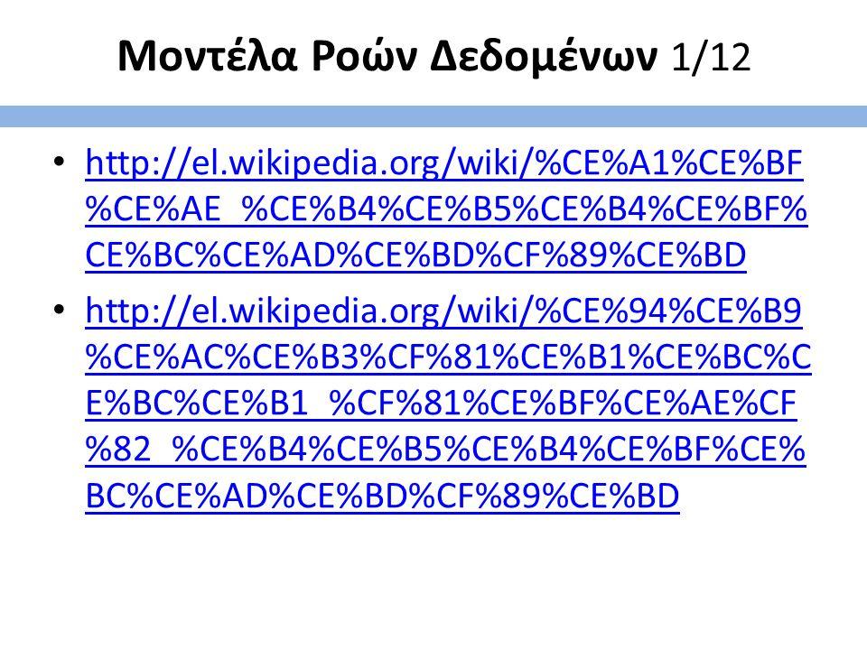 Μοντέλα Ροών Δεδομένων 1/12 http://el.wikipedia.org/wiki/%CE%A1%CE%BF %CE%AE_%CE%B4%CE%B5%CE%B4%CE%BF% CE%BC%CE%AD%CE%BD%CF%89%CE%BD http://el.wikiped