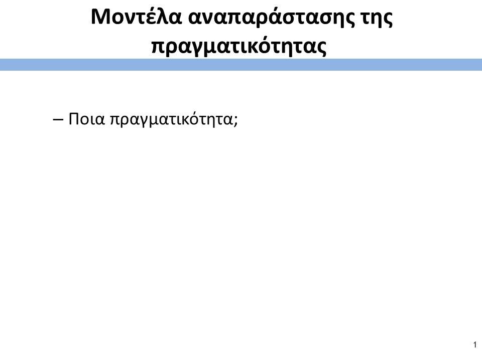 Συμπέρασμα : πολλοί τρόποι μοντελοποίησης… ή όχι; 4/6